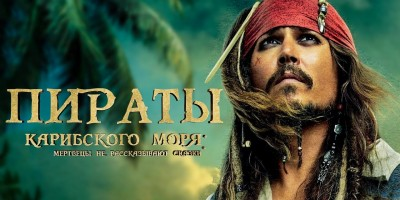 Рецензция на Пираты Карибского моря: Мертвецы не рассказывают сказки